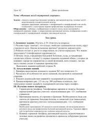 Банк контрольных заданий и вопросов по учебной дисциплине Урок 62 Функции желёз внутренней секреции