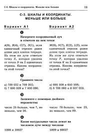 Математика класс Самостоятельные и контрольные работы Ершова  все