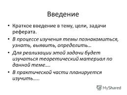 Презентация на тему Титульный лист ОГБОУ СПО КПК РЕФЕРАТ по  3 Введение Краткое введение в тему цели задачи реферата