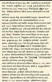 educare dr babasaheb aambedkar hindi gujarati english nibandh dr babasaheb aambedkar gujarati nibandh