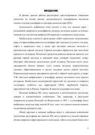 Экология ru Дипломная работа Прогнозирование изменений экосистем на основе данных дистанционного зондирования состояния газового состава атмосферы