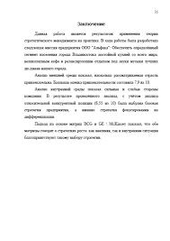 Декан НН Разработка стратегии предприятия на примере  Страница 13 Разработки стратегии предприятия
