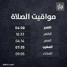 Roya - رؤيا - المغرب اليوم 7:35 #مواقت_الصلاة #رمضان2020