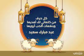 أجمل بطاقات معايدة صور تهنئة بمناسبة عيد الأضحى المبارك 2021 خلفيات عساكم  من عواده مزخرفة