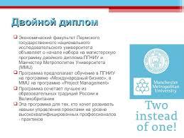 двойной диплом магистратуры Двойной дипломДвойной диплом  Экономический факультет Пермского государственного национального исследовательского