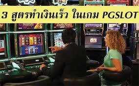 3 สูตรทำเงินเร็ว ในเกม PGSLOT | เทคนิคที่ต้องลอง | nungtidta