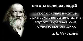 Менделеев Гениев трудно понять юмор Картинки цитаты Менделеев великие люди