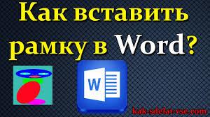 Как сделать рамку в Ворде Рамка word  Как сделать рамку в Ворде 2007 2010 2013 Рамка word