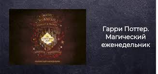 Гарри Поттер Магический еженедельник купить. Читать отзывы ...