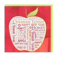 Apple Rosh Hashanah Card