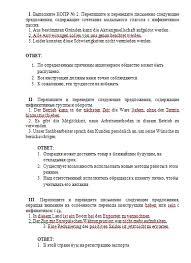Контрольная работа по Немецкому языку Вариант № Контрольные  Контрольная работа по Немецкому языку Вариант №1 01 03 13