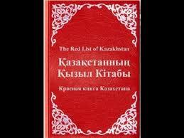 Животные и растения Казахстана занесённые в Красную книгу  Животные и растения Казахстана занесённые в Красную книгу
