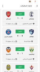 مشاهدة مباريات اليوم بث مباشر كورة اون لاين für Android - APK herunterladen