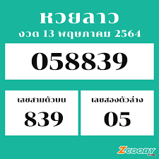 หวยลาว,ตรวจหวยลาวงวดล่าสุด (13 พฤษภาคม 2564) #หวยลาว ຫວຍພັດທະນາ – Zcooby.com
