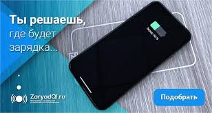 Беспроводная <b>зарядка Qi</b> для телефона | Купить беспроводное ...