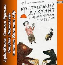 Аудиокнига Гиваргизов Артур Контрольный диктант и  user posted image