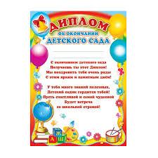 Купить для выпускников детского сада дипломы ru Купить для выпускников детского сада дипломы один