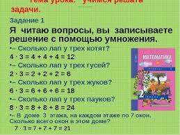 презентация по математике класс ПНШ по теме quot Учимся решать  Тема урока учимся решать задачи Задание 1 Я читаю вопросы вы записываете