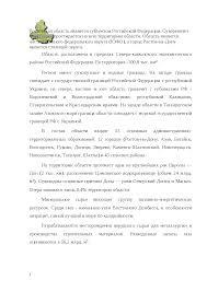 Экономико географическая характеристика Ростовской области реферат  Это только предварительный просмотр