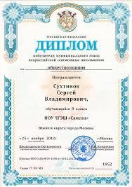 b>Диплом< b> победителя муниципального этапа всероссийской  <b>Диплом< b> победителя муниципального этапа всероссийской олимпиады школьников по обществознанию