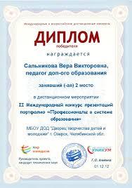 Дипломы и грамоты конкурсов педагогического мастерства
