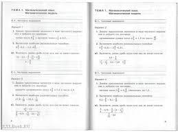 Алгебра класс Самостоятельные работы ФГОС Математика  Алгебра 7 класс Самостоятельные работы ФГОС