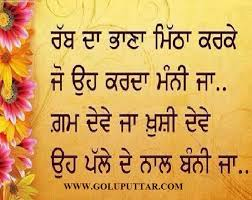 Beautiful Punjabi Quotes Best of Beautiful Punjabi Quote About Believe In God Photos And Ideas