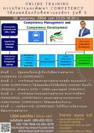 การบริหารและพัฒนา Competency ให้สอดคล้องกับทิศทางองค์กร รุ่นที่ 5  (Competency Management & Development) : 28 พฤษภาคม 2564