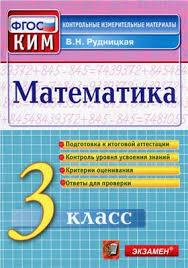 Рудницкая В Н Математика класс Контрольные измерительные  Рудницкая В Н Математика 3 класс Контрольные измерительные материалы