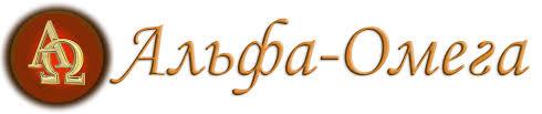 Альфа Омега замовити курсову замовити дипломну роботу