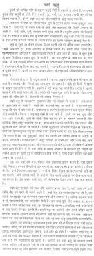 best ideas about essay on rainy season essay on rainy season in marathi language essay