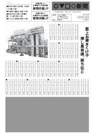 テンプレート 新聞印刷専門の印刷通販新聞印刷jp