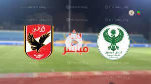 مشاهدة مباراة الاهلي والمصري في بث مباشر يلا شوت بـ الدوري المصري - ميركاتو  داي