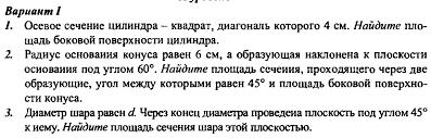 КИМ по геометрии класс Дата по плану 7 03 Дата факт Контрольная
