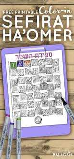 Sefirat Haomer Calendar Free Printable Coloring Page
