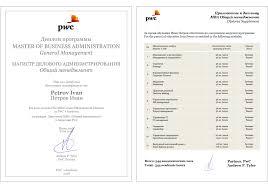 Дипломы Выпускник блока Специализация Концентрация получает диплом mba с указанием темы специализации концентрации Академии pwc и удостоверение установленного