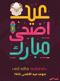 موعد عيد الأضحى لعام 1442 هـ – 2021 م - خدمات السعودية