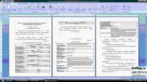 Оценка стоимости имущественных комплексов диплом на примере ООО ХХХ Оценка стоимости имущественного комплекса на примере ООО