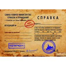 Шуточные дипломы грамоты сертификаты справка отмазка тестирование спиртных напитков