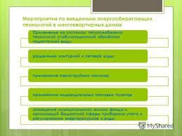Презентация на тему Дипломная работа на тему Повышение  10 Мероприятия