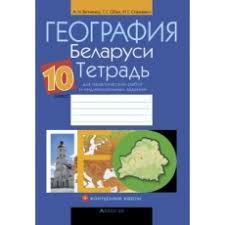 География География Беларуси 10 класс Тетрадь для практических работ и индивидуальных заданий контурные карты