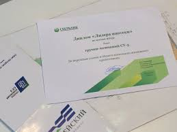 Группа компаний СУ стала лидером ипотеки Жилой комплекс  Диплом Лидера ипотеки липецкое отделение Сбербанка выдало группе компаний СУ 5