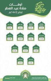 موعد صلاة عيد الاضحى في الرياض 1442 - موقع النبراس - عيد الاضحى