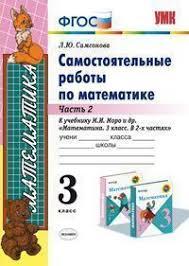 Математика класс Моро Школа России  Математика 3 класс Моро М И Школа России Самостоятельные работы Часть 2