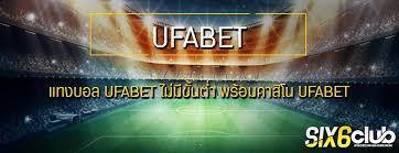 UFABET เว็บเดิมพันออนไลน์ แทงบอล คาสิโนออนไลน์ ฝากถอนไม่มีขั้นต่ำ