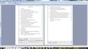 Оформление ОтзывА руководителя дипломного проекта работы Рисунок 9 1 Пример оформления СОДЕРЖАНИЯ с основной надписью формы 2
