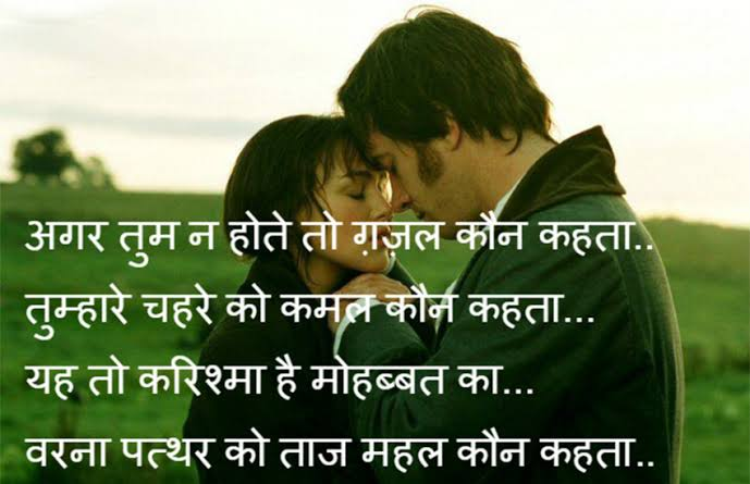 hindi love status for fb