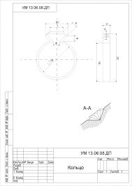 Дипломный проект по проектированию ювелирных изделий Чертежа ювелирного изделия кольца выполнен в специализированной программе