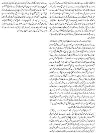 essay on corruption essay on corruption essay on corruption gxart  nida e khilafat urdu corruption in the land by ayub baig mirza urdu corruption in the