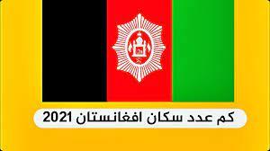 كم عدد سكان افغانستان في 2021 - موقع لباقة